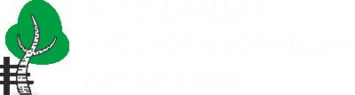 Ассоциация русскоговорящих ортопедов